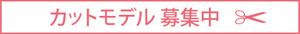 カットモデル募集中 表参道 美容室 ニュアンス nuance